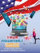 全球品牌跨境電商營運模式--美國網購市場與跨境電商新商機