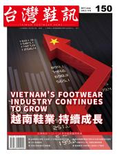 台灣鞋訊第150期 (2017.06): 越南鞋業持續成長