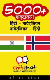 5000+ हिंदी - नार्वेजियन नार्वेजियन - हिंदी शब्दावली
