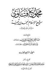 مجموع فتاوى شيخ الإسلام أحمد بن تيمية - ج 24 - الفقه 4 - تابع الصلاة - الجنائز