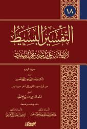 التفسير البسيط لأبي الحسن علي بن أحمد بن محمد الواحدي: الجزء الثامن عشر : سورة الروم ومن أول سورة لقمان إلى آخر سورة يس
