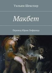 Макбет. Перевод Юрия Лифшица