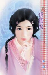 修羅帖: 禾馬文化甜蜜口袋系列040