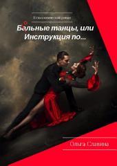 Ба/ольные танцы, или Инструкция по...