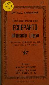 Internat͡sionalʹnyĭ i͡azyk esperanto