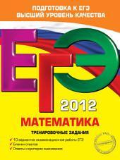 ЕГЭ 2012. Математика. Тренировочные задания