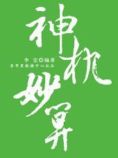 神机妙算(开启青少年智慧故事)
