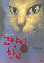 고양이 학교 (2부 3권) - 흰빛 불가사리