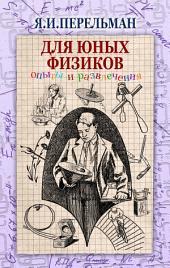 Для юных физиков. Опыты и развлечения (сборник)
