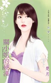 關小姐的硬漢: 禾馬文化珍愛系列254