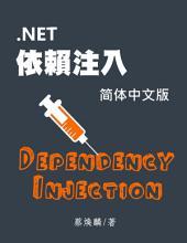 .NET 依賴注入: 簡體中文版