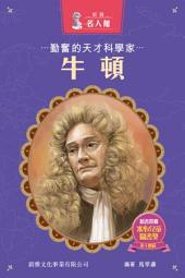 新雅‧名人館-勤奮的天才科學家・牛頓