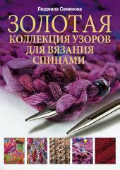 Золотая коллекция узоров для вязания спицами