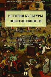 История культуры повседневности. Учебное пособие