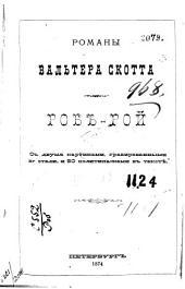 Романы Вальтера Скотта: Роб-Рой