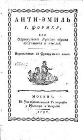 Анти-Эмиль г. Формея, или, Опровержение Руссова образа воспитания и мыслей