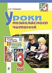 Уроки позакласного читання 3 клас
