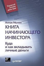 Книга начинающего инвестора. Куда и как вкладывать личные деньги