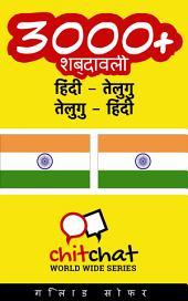 3000+ हिंदी - तेलुगु तेलुगु - हिंदी शब्दावली