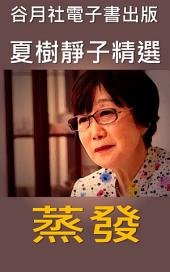 蒸發: 日本推理小說賞