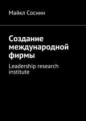 Создание международной фирмы. Leadership research institute