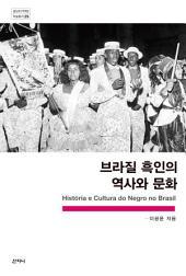 브라질 흑인의 역사와 문화