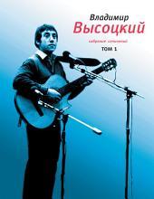 Собрание сочинений. Том 1: Песни. 1961 - 1970