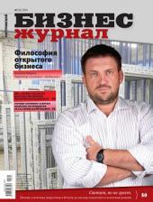 Бизнес-журнал, 2014/01: Костромская область