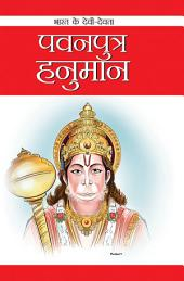 Pawanputra Hanuman: पवनपुत्र हनुमान