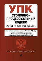 Уголовно-процессуальный кодекс Российской Федерации. Текст с изменениями и дополнениями на 1 июня 2017 года