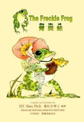 04 - The Freckle Frog (Traditional Chinese Hanyu Pinyin): 青斑蛙(繁體漢語拼音)