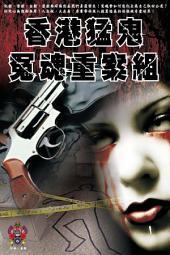 香港猛鬼冤魂重案組