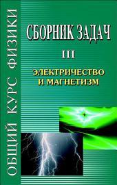 Сборник задач по общему курсу физики. Книга III. Электричество и магнетизм