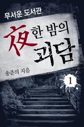야한 밤의 괴담 1권