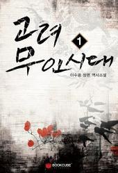 고려 무인시대 1