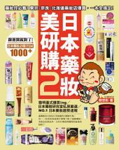 日本藥妝美研購2:藥妝控必看!東京、奈良、北海道藥妝店爆買,一本全搞定!