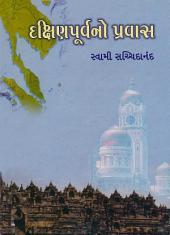Dakshin Purva no Pravas