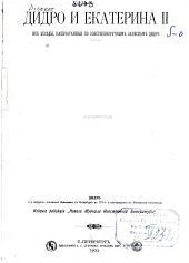Дидро и Екатерина ИЙ: их беседы, напечатанныя по собственноручным запискам Дидро ...