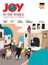 Joy to the world 佳音英語世界雜誌 第173期: 2014年5月號