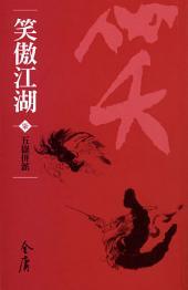 五嶽併派: 笑傲江湖7 (遠流版金庸作品集61)