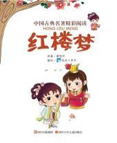 中国古典名著精彩阅读:红楼梦(注音版)