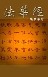 法華經: 千年經典