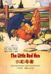 02 - The Little Red Hen (Traditional Chinese Zhuyin Fuhao): 小紅母雞(繁體注音符號)