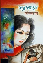 Canvase (Bengali)