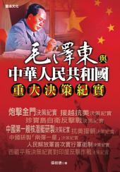 毛澤東與中華人民共和國重大決策紀實