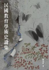 民國教育學朮史論集