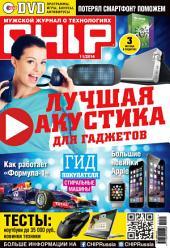 CHIP. Журнал информационных технологий: Выпуски 11-2014