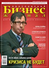Бизнес-журнал, 2007/22: Ярославская область