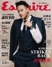 Esquire君子時代國際中文版150期: 和服逆襲