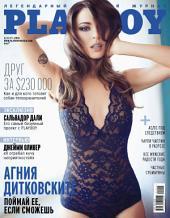 Playboy: Выпуски 12-2014